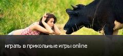играть в прикольные игры online