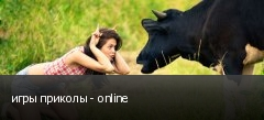 игры приколы - online