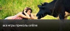 все игры приколы online