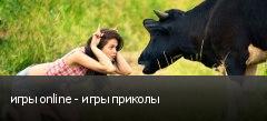 ���� online - ���� �������