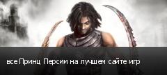 все Принц Персии на лучшем сайте игр