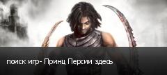 поиск игр- Принц Персии здесь