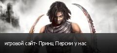 игровой сайт- Принц Персии у нас
