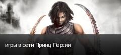 игры в сети Принц Персии
