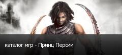 каталог игр - Принц Персии