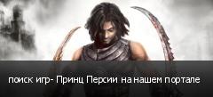 поиск игр- Принц Персии на нашем портале