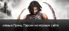 клевые Принц Персии на игровом сайте