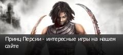 Принц Персии - интересные игры на нашем сайте