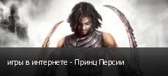 игры в интернете - Принц Персии