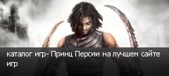 каталог игр- Принц Персии на лучшем сайте игр