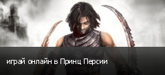 играй онлайн в Принц Персии