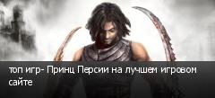 топ игр- Принц Персии на лучшем игровом сайте