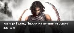 топ игр- Принц Персии на лучшем игровом портале
