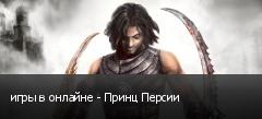 игры в онлайне - Принц Персии
