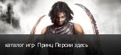 каталог игр- Принц Персии здесь