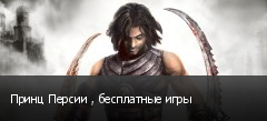 Принц Персии , бесплатные игры