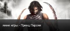 мини игры - Принц Персии
