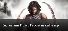 бесплатные Принц Персии на сайте игр