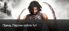 Принц Персии online тут