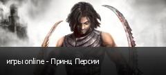 игры online - Принц Персии