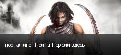 портал игр- Принц Персии здесь