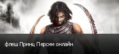флеш Принц Персии онлайн