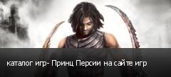 каталог игр- Принц Персии на сайте игр