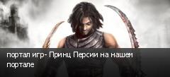 портал игр- Принц Персии на нашем портале