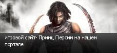 игровой сайт- Принц Персии на нашем портале