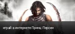 играй в интернете Принц Персии