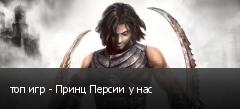 топ игр - Принц Персии у нас