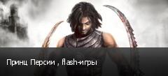 Принц Персии , flash-игры