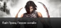 flash Принц Персии онлайн