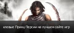 клевые Принц Персии на лучшем сайте игр