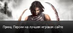 Принц Персии на лучшем игровом сайте