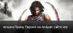 лучшие Принц Персии на лучшем сайте игр
