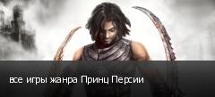 все игры жанра Принц Персии