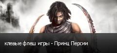 клевые флеш игры - Принц Персии