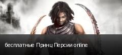 бесплатные Принц Персии online
