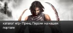 каталог игр- Принц Персии на нашем портале