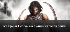 все Принц Персии на лучшем игровом сайте