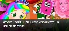 игровой сайт- Принцесса Джульетта на нашем портале