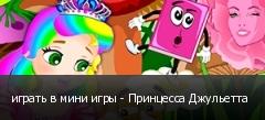 играть в мини игры - Принцесса Джульетта