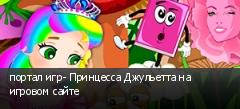 портал игр- Принцесса Джульетта на игровом сайте