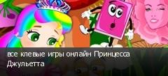 все клевые игры онлайн Принцесса Джульетта