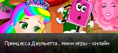 Принцесса Джульетта , мини игры - онлайн