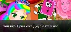 сайт игр- Принцесса Джульетта у нас