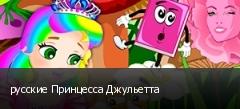 русские Принцесса Джульетта