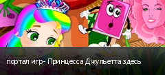 портал игр- Принцесса Джульетта здесь