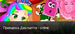 Принцесса Джульетта - online